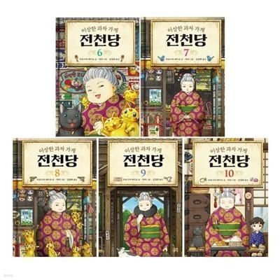 이상한 과자 가게 전천당 6~10 세트 (전5권)