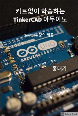 키트없이 학습하는 TinkerCAD 아두이노