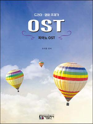 드라마 · 영화 주제가 피아노 OST