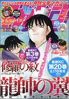 月刊少年マガジン 2021年9月號
