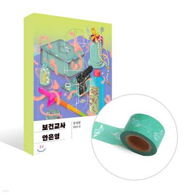 보건교사 안은영 (리커버 특별판) + 마스킹 테이프 (초록)