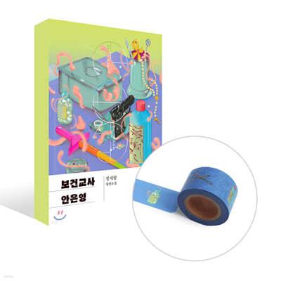 보건교사 안은영 (리커버 특별판) + 마스킹 테이프 (파랑)
