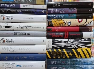 히가시노 소설 - 총20권 / 전체적으로 깨끗함