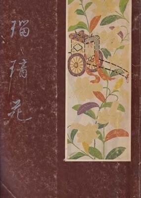 류리원-(瑠璃苑)-일본책