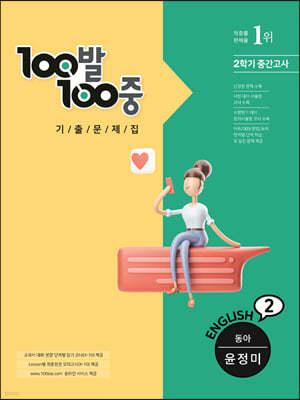 100발 100중 기출문제집 2학기 중간고사 중2 영어 동아 윤정미 (2021년)