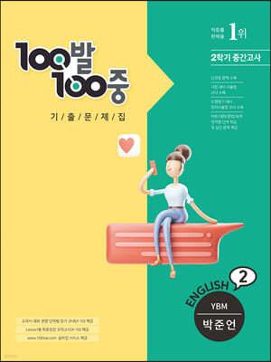100발 100중 기출문제집 2학기 중간고사 중2 영어 YBM 박준언 (2021년)