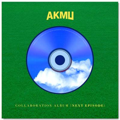 악동뮤지션 - AKMU COLLABORATION ALBUM [NEXT EPISODE]