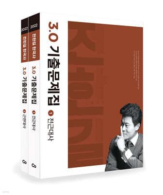 2022 전한길 한국사 3.0 기출문제집