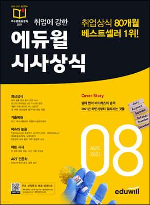 2021 월간최신 취업에 강한 에듀윌 시사상식 8월호