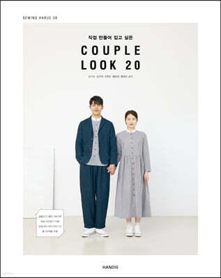 소잉 하루에 Vol.28 직접 만들어 입고 싶은 COUPLE LOOK 20