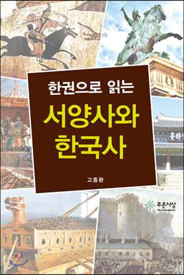 한 권으로 읽는 서양사와 한국사