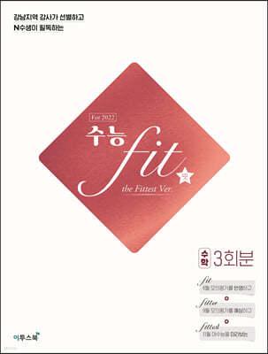 수능 핏 FIT the Fittest Ver. 수학 3회분 (2021년)