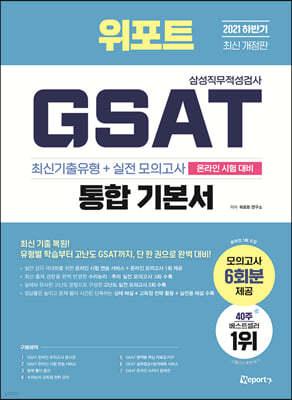 2021 하반기 위포트 GSAT 삼성직무적성검사 통합 기본서 최신기출유형+실전모의고사 6회(온라인 시험대비)
