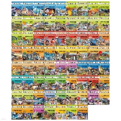 브리태니커 만화백과 70권세트(전70권)