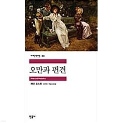 오만과 편견 ㅣ 민음사 세계문학전집 88  제인 오스틴 (지은이), 윤지관, 전승희 (옮긴이) | 민음사 | 2003년 9월