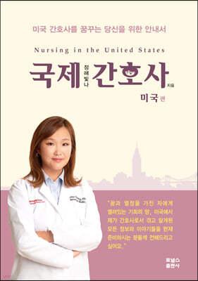 국제간호사 미국편