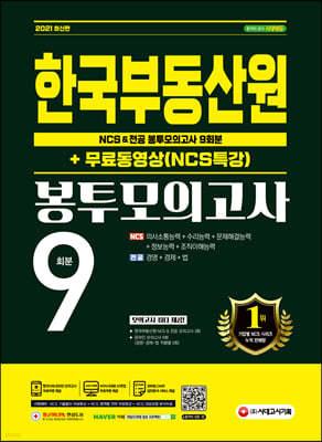 2021 최신판 한국부동산원 NCS&전공 봉투모의고사 9회분+인성검사+면접+무료동영상(NCS특강)
