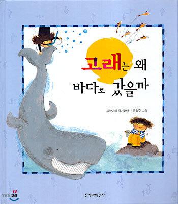고래는 왜 바다로 갔을까