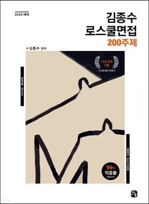 2022 김종수 로스쿨 면접 200주제