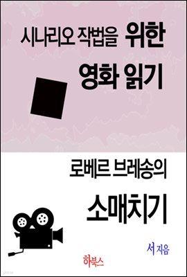 로베르 브레송의 소매치기(시나리오 작법을 위한 영화 읽기)