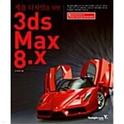 제품 디자인을 위한 3ds max 8.x