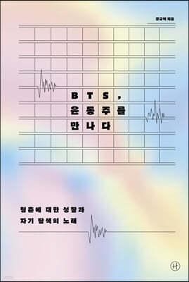 BTS, 윤동주를 만나다