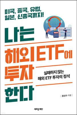 나는 해외 ETF에 투자한다