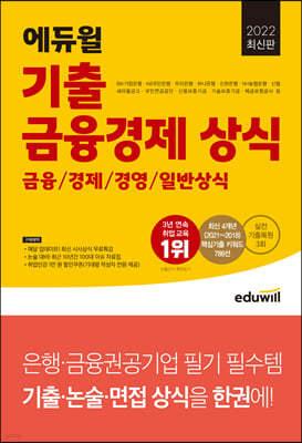 2022 최신판 에듀윌 기출 금융경제 상식