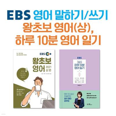 EBS 영어 말하기쓰기왕초보 영어(상), 하루 10분 영어 일기