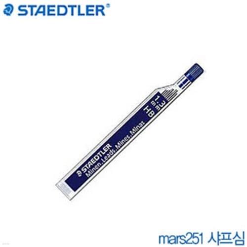스테들러 Mars250샤프심1.3mm  낱개 스테들러샤프심 (샤매)8