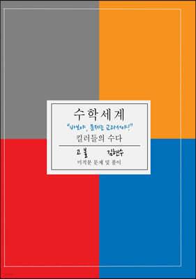 수학세계 킬러들의 수다 미적분 문제 및 풀이 (2021년)