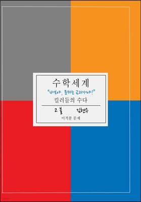 수학세계 킬러들의 수다 미적분 문제 (2021년)