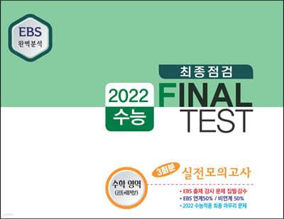2022 수능 최종점검 FINAL TEST 수학영역(공통+미적분) (2021년)