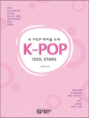 K-POP 아이돌 스타 피아노곡집