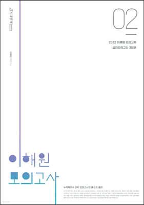 2022 이해원 모의고사 시즌2 (2021년)