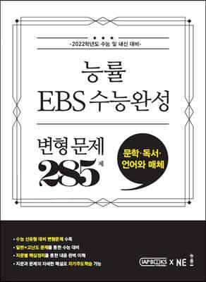 능률 EBS 수능완성 변형 문제 285제 문학·독서·언어와 매체 (2021년)