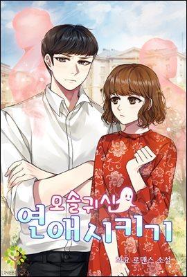 [세트] 모솔 귀신 연애시키기 (총3권/완결)