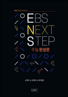 EBS NEXT STEP 수능완성편 수학1+수학2+미적분 (2021년)