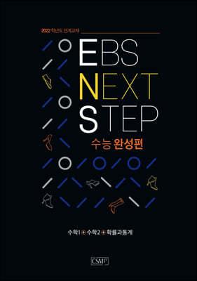 EBS NEXT STEP 수능완성편 수학1+수학2+확률과 통계 (2021년)