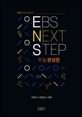 EBS NEXT STEP 수능완성편 수학1+수학2+기하 (2021년)