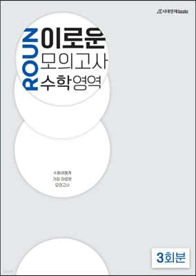 이로운 모의고사 수학영역 3회분 (2021년)