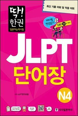 딱! 한권 일본어능력시험 JLPT 단어장 N4