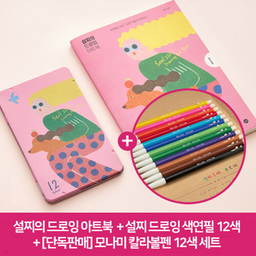 [YES24단독판매][GIFT]모나미 설찌 드로잉 색연필 12색 + 설찌의 드로잉 아트북 + 모나미 칼라볼펜 12색
