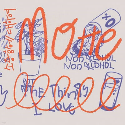 모트 (MOTTE) - 소중함에 대하여 [EP]