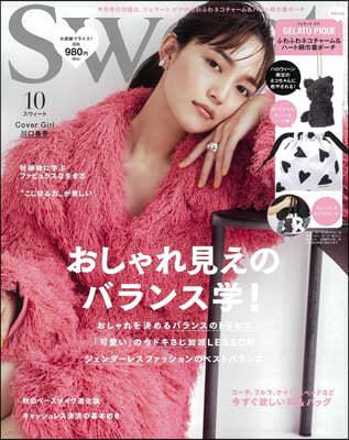 Sweet(スウィ-ト) 2021年10月號