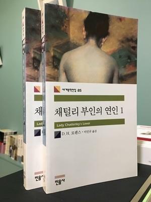 채털리 부인의 연인 1,2세트 / DH 로렌스 / 민음사 세계문학전집 / 상태 : 상 (설명과 사진 참고)