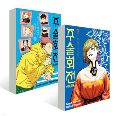 소설 주술회전 1~2권 세트