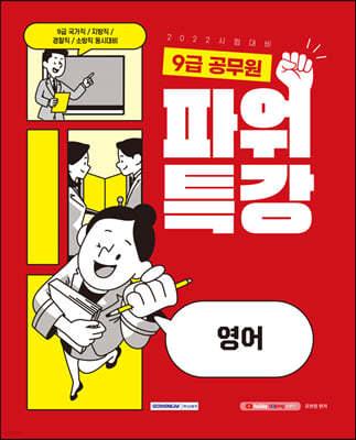 2022 9급 공무원 파워특강 영어
