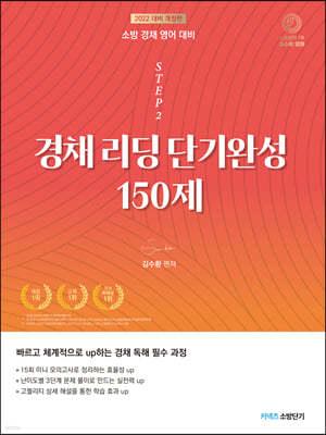2022 STEP 2 김수환 소방 경채 리딩 단기완성 150제