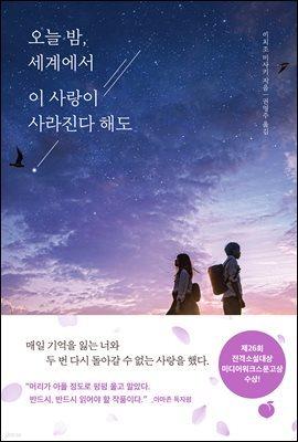 [대여] 오늘 밤, 세계에서 이 사랑이 사라진다 해도